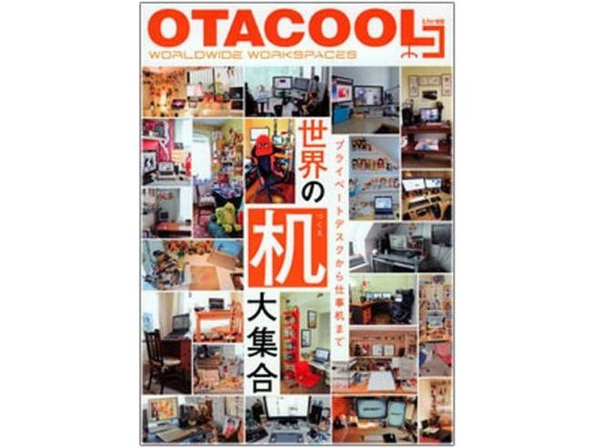 KOTOBUKIYA OTACOOL VOL.3 WORLDWIDE WORKSPACES LIBRO
